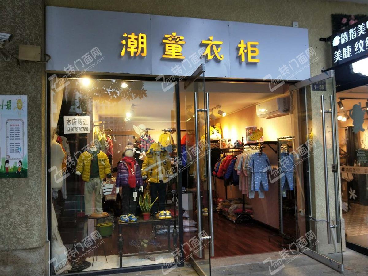 (转让)万盛新华都周边童装店旺铺装修全新超低价转让