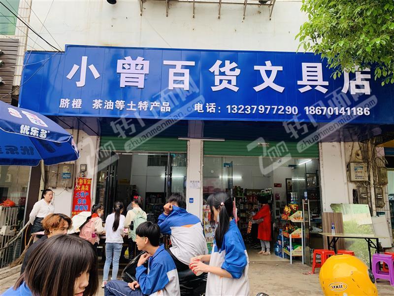 吉埠新村学校门口文具百货超市转让