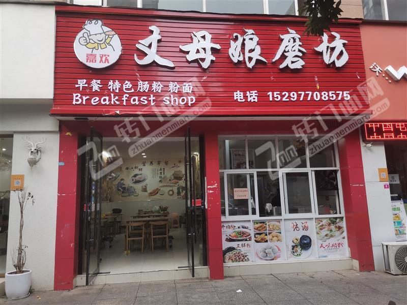 黄金时代双门面位置显眼餐饮小吃店转让