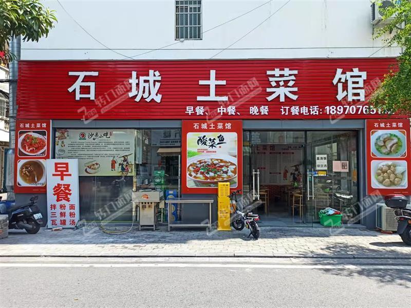 水南新村餐饮店转让